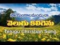 Sayamkaalamanduna Telugu Christian Song 2016 Hope Nireekshan
