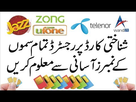 Top Secret Codes For Mobile Networks in Pakistan Check Any Sim Numbers Through CNIC Number