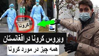 crona virus in Afghanistan? ویروس کرونا در افغانستان   حتمن ببنید همه چیز در مورد کرونا
