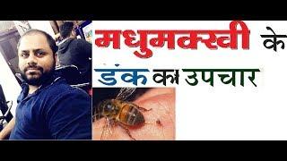 Download Madhumakhi ke dank ka ilaj/Bee Sting treatment- Homoeopathy Video