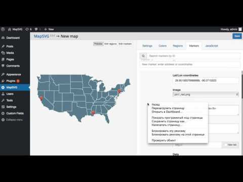 MapSVG 2.x Tutorial 1: Adding USA vector map with markers to WordPress
