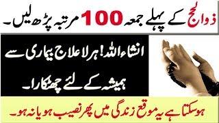 Zil Hajj ke Pahly Jumma ka Wazifa for Shifa | Har Bimari ki Shifa ka Islamic Wazifa | Zil Hajj 2018