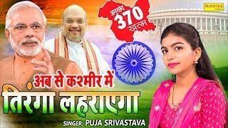 Dhara 370 | अब कश्मीर में तिरंगा लहरायेगा | Latest Haryanvi Songs Haryanvi 2019