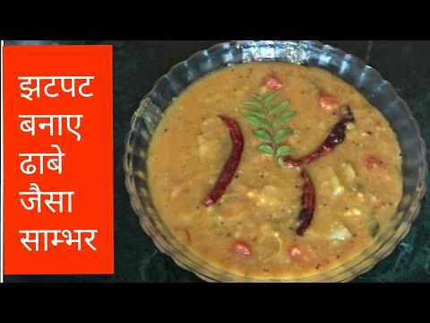 बनाए झटपट ढाबे जैसा साम्भर | Quick sambhar | South indian tadka | Madhavi's Rasoi