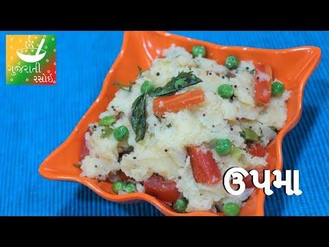 Upma Recipe - ઉપમા    Recipes In Gujarati [ Gujarati Language]   Gujarati Rasoi