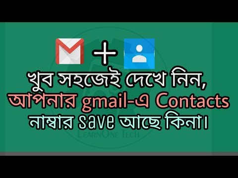 [Bangla] How to check mobile contacts in your gmail ID| Contacts to Display|