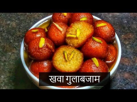 खवा गुलाबजाम परफेक्ट | parfect Khoya  Gulabjaam  | How to make Gulabjamun  |  Recipe By Anita Kedar
