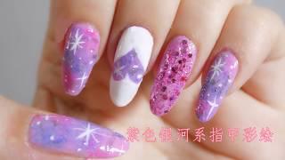 【指甲彩绘美甲教程】2017紫色银河系星空教学DIY Purple Galaxy Nail