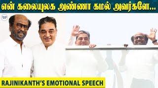 Rajinikanth And KamalHassan ReUnion At Raaj Kamal Productions New Office   LittleTalks