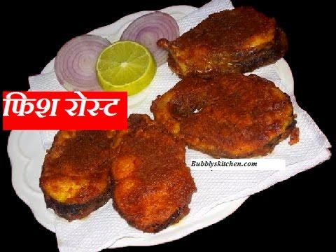 Roasted fish recipe in hindi/urdu - रोस्टेड फिश बनाने की बिधि-Fish fry recipe in hindi/urdu