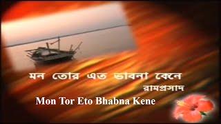 Mon Tor Eto Bhabna Kene - Srikanto Acharya - Best Of Bengali Devotional Songs