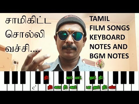 TAMIL FILM SONGS KEYBORD NOTES/HOW TO PLAY KEYBOARD IN TAMIL / MUSIC CLASS IN TAMIL