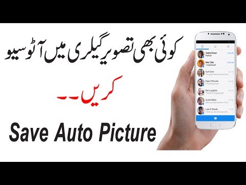 How To Save Auto Picture In Messenger | How Auto Save Pic IN Messenger