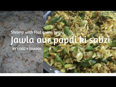 Jawla or papdi ki sabzi / Shrimp with flat green beans. {Foody Shaikh}