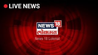 News18 Lokmat LIVE TV | Marathi News LIVE | Latest News