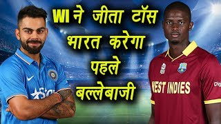India vs West Indies : India to bat first in the first ODI against WestIndies | वनइंडिया हिंदी