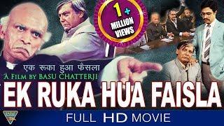 Ek Ruka Hua Faisla (HD) Hindi Full Length Movie || Deepak Qazir || Eagle Hindi Movies