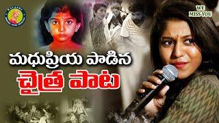Madhu Priya Song on Chaitra 6 years old | కంటతడి పెట్టిస్తున్న చైత్ర పాట | Bikshu Naik|Ravi Kalyan