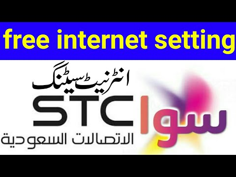 STC|Sawa Internet settings | internet setting for Android |free internet setting| مختصرترین مگرمکمل