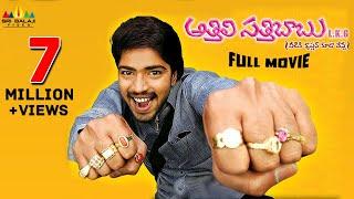 Attili Sattibabu LKG Telugu Full Movie | Naresh, Sheetal Kausha | Sri Balaji Video