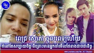 ពេជ្រ សោភា,ចូលពេទ្យហើយនៅតែសប្បាយចិត្ត,Khmer Hot News, 2017, Mr. SC Channel,