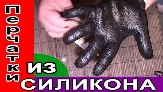 РЕЗИНОВЫЕ ПЕРЧАТКИ КАК СДЕЛАТЬ / Rubber Glove How To Make