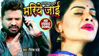 Ritesh Pandey का सबसे बड़ा दर्दभरा गाना 2017 - Majanua Hamar Mariye Jai - Superhit Bhojpuri Songs