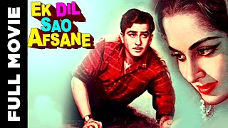 Ek Dil Sao Afsane (1963) Hindi Full Movie |  Raj Kapoor | Waheeda Rehman | Lalita Pawar