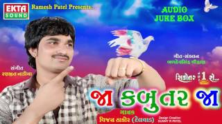 Vijay Thakor || Ja Kabutar Ja || Sikotar No. 1 Se... || DJ MIX SONGS