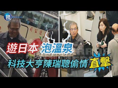 鏡週刊 封面故事》遊日本泡溫泉 科技大亨陳瑞聰偷情直擊