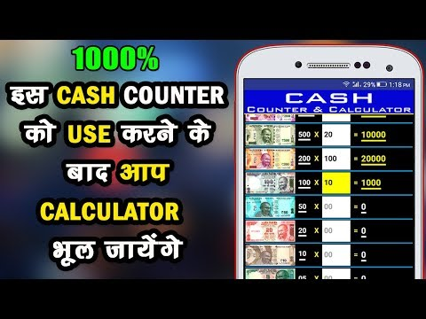 Best Calculator App for Android | Cash Calculator | Cash Counter