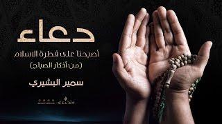 أدعية بصوت الفنان سمير البشيري