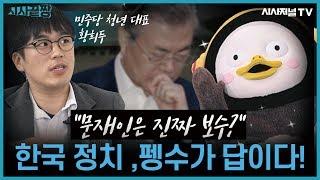 """황희두, """"문재인은 진짜 보수?"""" 한국 정치 ,펭수가 답이다!"""