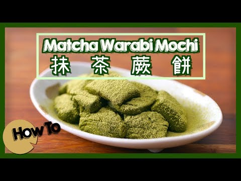 抹茶蕨餅 Matcha Warabi Mochi [by 點Cook Guide]