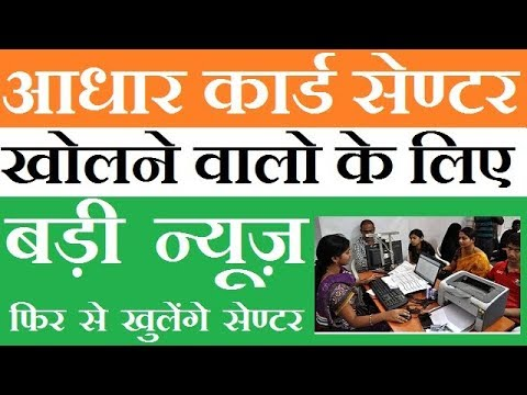 Start AADHAAR CARD Center Again UIDAI Latest Update Hindi 2017