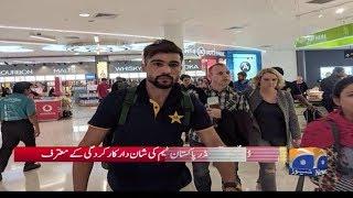 Sports - Pakistan Cricket aur Saal 2017 - Geo Pakistan