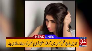 92 News Headlines 12:00 AM - 20 October 2017 - 92NewsHDPlus