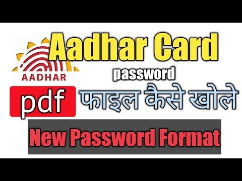 How to open Aadhar card pdf file? आधार कार्ड  new password format kaise khole latest news