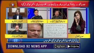92 AT 8 With Saadia Afzaal | 16 November 2019 | Humayun Akhtar | Raja Aamir Abbas | TSP