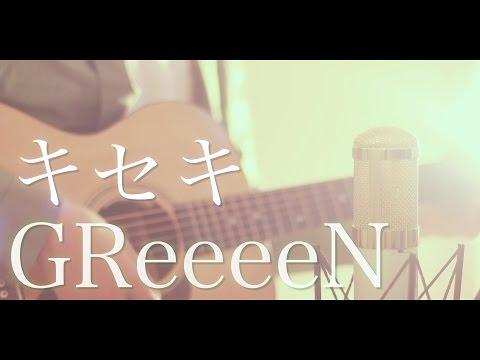 キセキ / GReeeeN (cover)