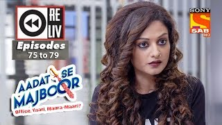 Weekly Reliv - Aadat Se Majboor - 15th January  to 19th January 2018 - Episode 75 to 79