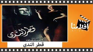 الفيلم العربي - قطر الندي - بطولة أنور وجدي وإسماعيل يس وشادية
