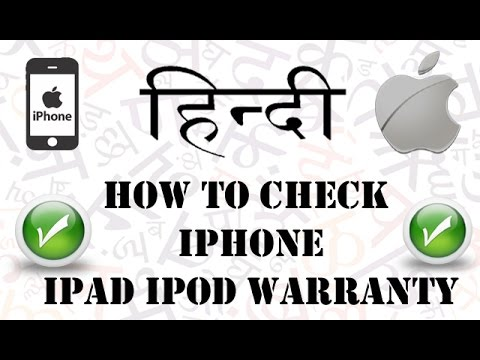 How to check iPhone iPad iPod warranty, in hindi