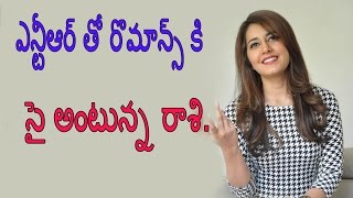 Rasi Khanna Shocking Comments On Jr Ntr Movie Hot Romance | ఎన్టీఆర్ తో రొమాన్స్ కి సై అంటున్న రాశి.
