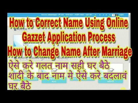 How to Correct Name Using Online Gazzet Application Process || How to Change Name After Marriage