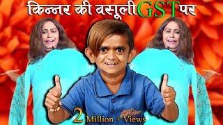 GST Khandesh Me ........ Indian Comedy 2017 | Rafeeque Johny | Ramzan Shahrukh | Shafique Chhotu |