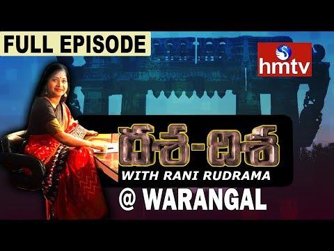 Xxx Mp4 Hmtv Dasha Disha Debate On Warangal Development Rani Rudramma Full Episode Hmtv 3gp Sex