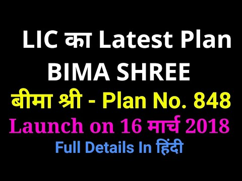 Bima Shree | बीमा श्री | LIC Latest Bima Shree Plan Details in Hindi | Launch On 16 Mar, 2018 | LIC