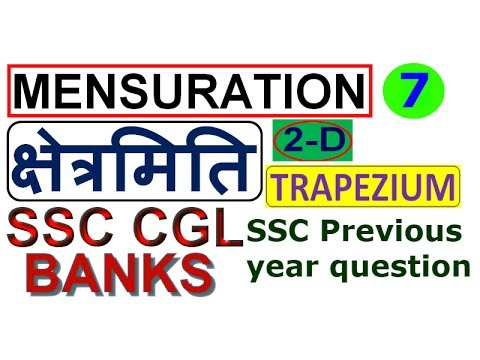 Mensuration part-7|SSC CGL|Bank PO|CAT|Area of a TRAPEZIUM|Advance maths for SSC CGL|CHSL[IN HINDI]