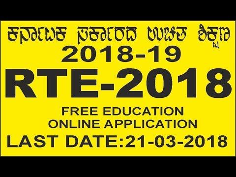 RTE 2018 ONLINE APPLICATION PROCESS. ಆರ್ ಟಿ ಈ  2018 ಆನ್ಲೈನ್ ಅರ್ಜಿ ಪ್ರಕ್ರಿಯೆ